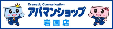 アパマンショップ岩国店