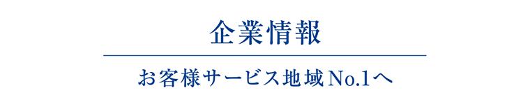 企業情報 お客様サービス地域No.1