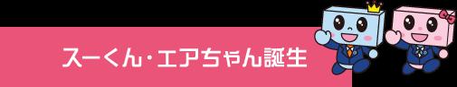 スーくん・エアちゃん誕生