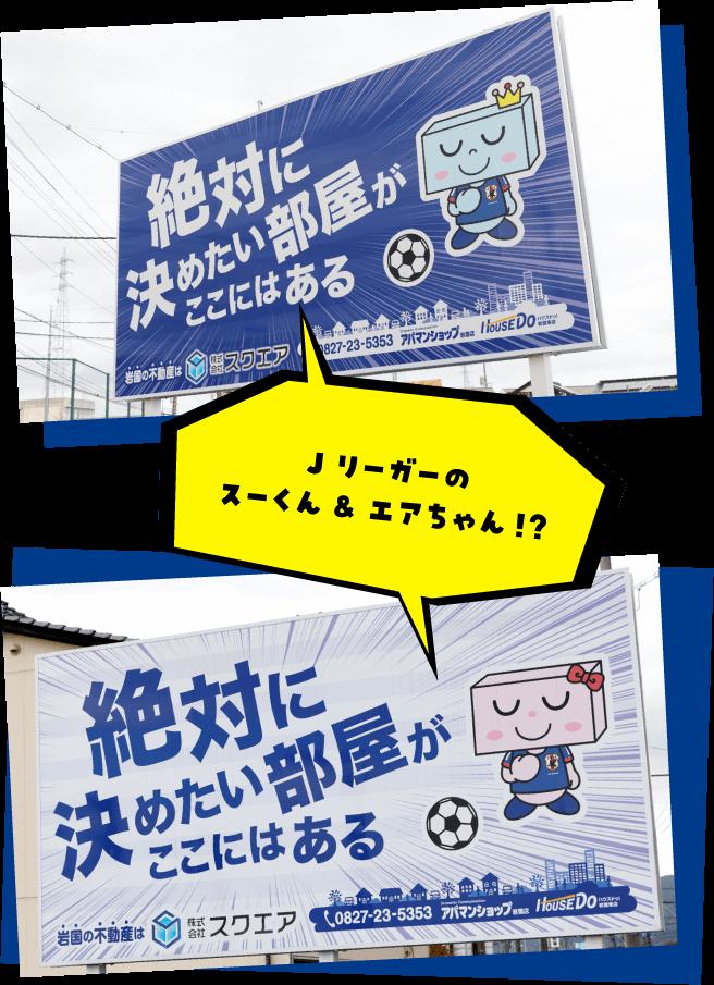 写真:看板、「Jリーガーのスーくん&エアちゃん!?」