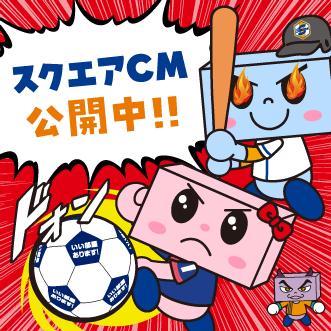 スクエアCM公開中!!