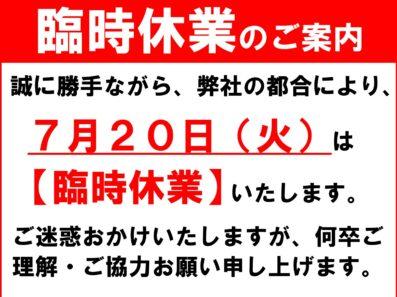【ハウスドゥ!岩国南店】臨時休業のお知らせ