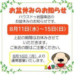 ハウスドゥ!岩国南店は2021年8月11日(水)〜15日(日)までお盆休みです。