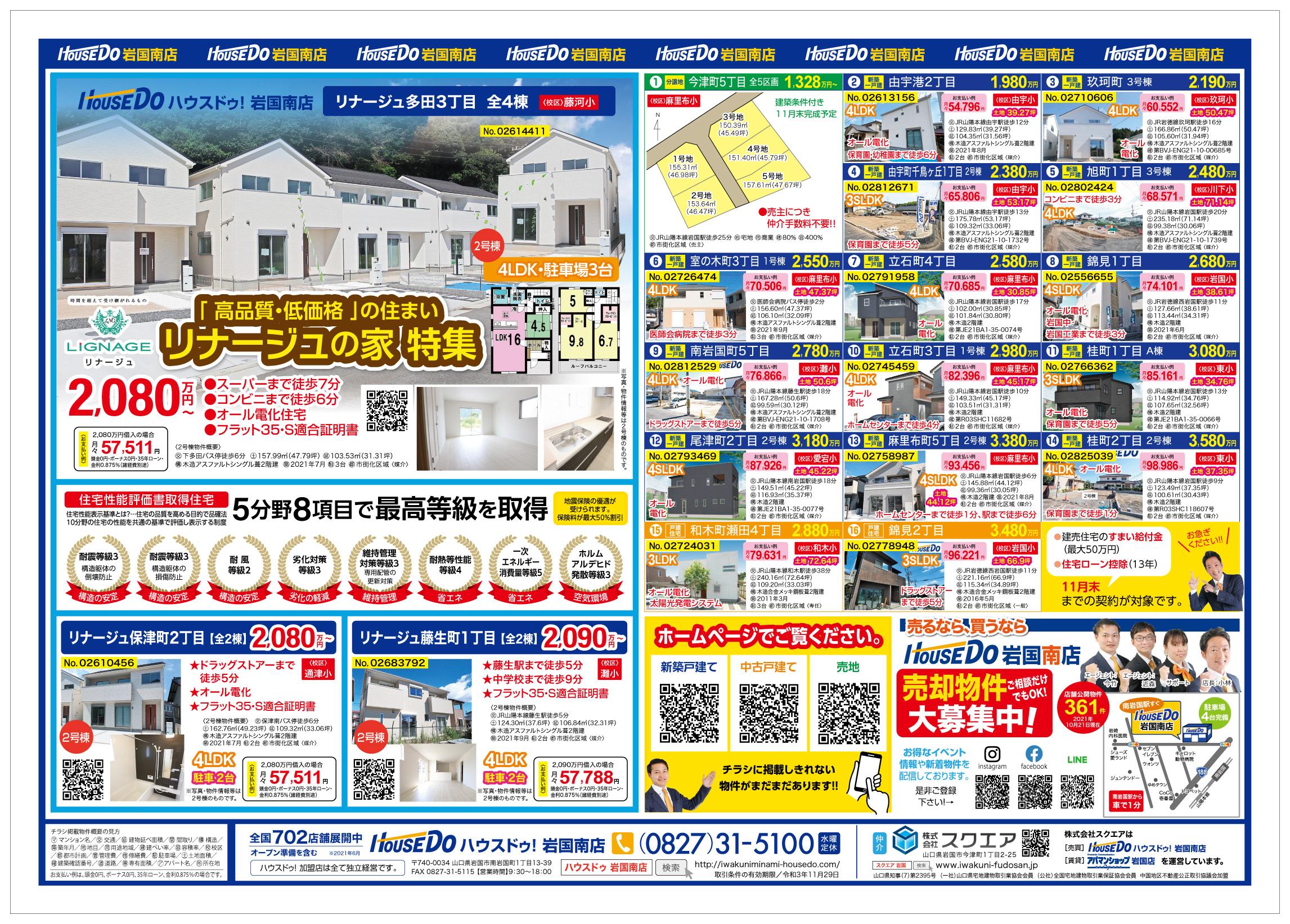 202110ハウスドゥ岩国南店